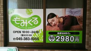 戸塚駅 徒歩5分のマッサージ もみくる外壁2