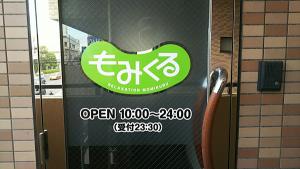 戸塚駅 徒歩5分のマッサージ もみくる外壁3