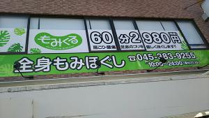 戸塚駅 徒歩5分のマッサージ もみくる外壁4