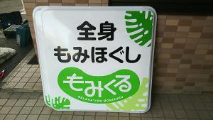 戸塚駅 徒歩5分のマッサージ もみくる外壁1
